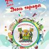 День Города 2017 ОФИЦИАЛЬНО