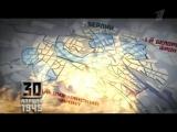 Время победы - 30 апреля 1945