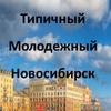 Типичный молодёжный Новосибирск