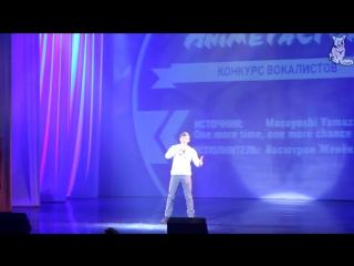 Anime Factor 2016 _ Васютрон Женёк xXx _ Masayoshi Yamazaki _ One more time, one more chance
