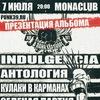 7.07   Индульгенция   Mona club   Москва