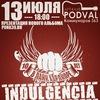 13.07 | Индульгенция Презентация альбома| Podval