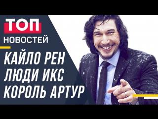 Трейлер сериала по вселенной «Людей Икс» и смерть формата MP3 — GEEK Новости