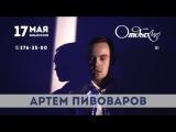 Артем Пивоваров_Новосибирск_2017