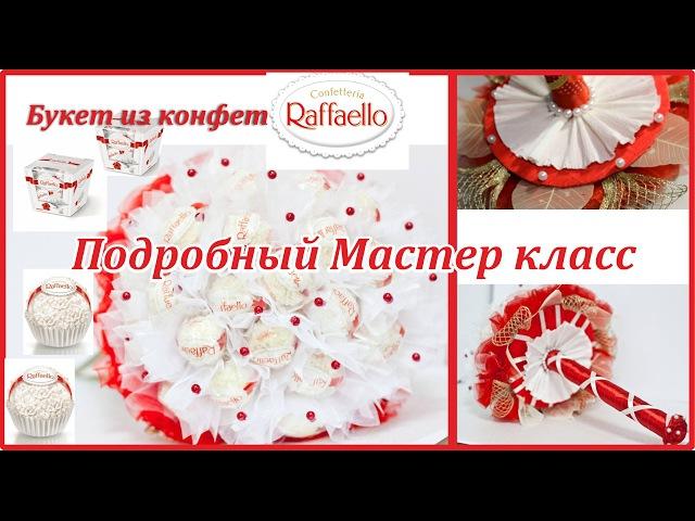 Мастер- класс Букет из конфет Раффаэло своими руками Master Class Bouquet of sweets Raffaello