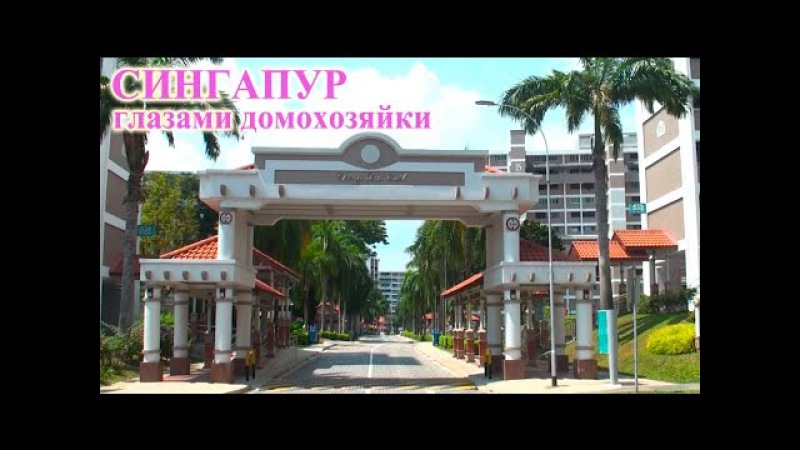 Серия 15. Интересные подробности о жилье в Сингапуре.