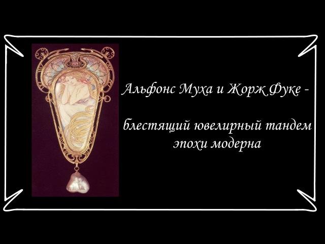 Ювелирный дуэт: Жорж Фуке и Альфонс Муха