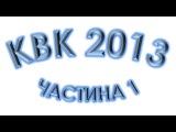 2.1. Кобаки LIVE! КВК 2013.