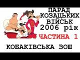 1.1 Парад козацьких військ. Кобаківська ЗОШ. Частина 1