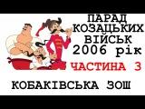 1.3 Парад козацьких військ. Кобаківська ЗОШ. Частина 3