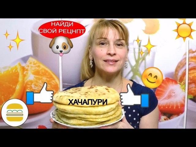 Хачапури по грузински простой вкусный рецепт домашней выпечки