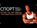 Супер 10.  Музыка для занятия спортом + мотивация (Русская сборка)