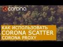 Настройка Corona Scatter и Proxy | Уроки 3D Max Corona Render для начинающих