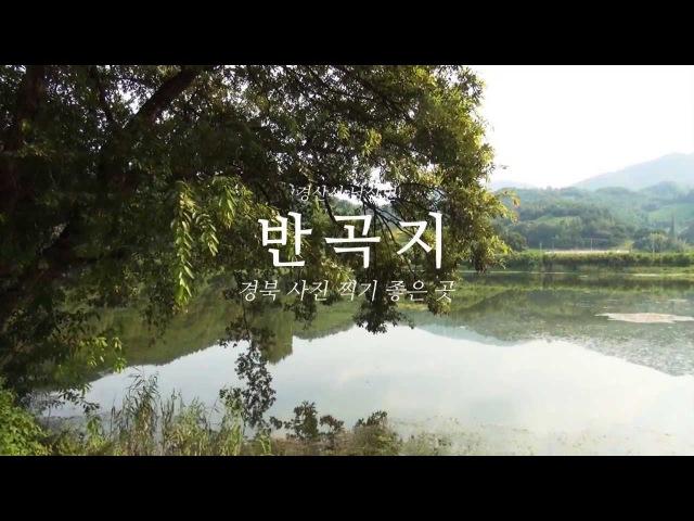 [경북도청] 경북 사진찍기 좋은 곳-경산 반곡지/경상북도/경산여행/경북여행