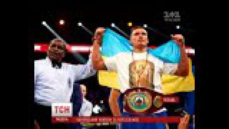 Найбільший виклик Гловацького Олександр Усик став чемпіоном світу за версією WBO