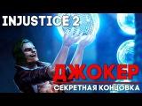 ДЖОКЕР - СЕКРЕТНАЯ КОНЦОВКА ► Injustice 2 ► ПАСХАЛКА, О КОТОРОЙ ИГРА INJUSTICE НЕ РАССКАЗЫ...