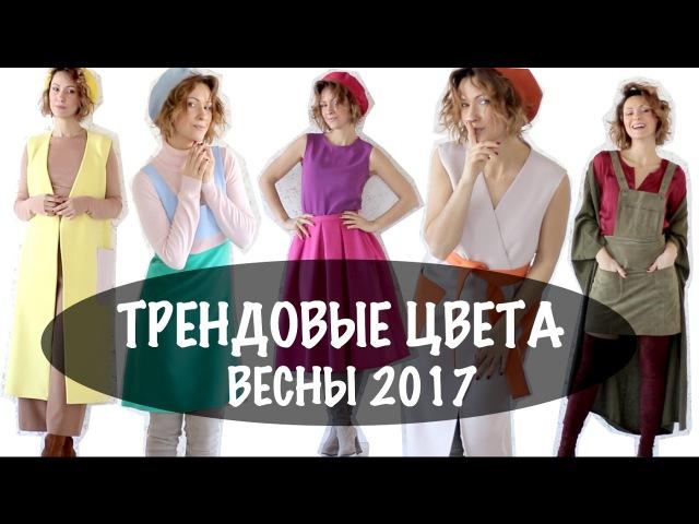 ТРЕНДОВЫЕ ЦВЕТА ВЕСНЫ 2017 КАК И С ЧЕМ НОСИТЬ ЛУКБУК