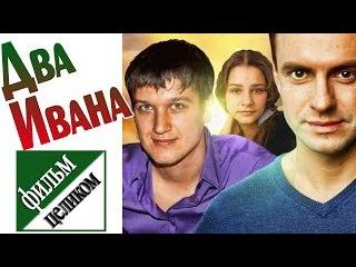 фильм Два Ивана (2013) мелодрама