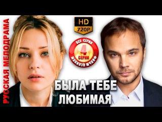 Была тебе любимая HD Фильм Русские мелодрамы Драма Сериал kino russian.