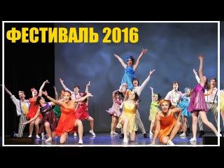 Непоседы приглашают друзей 2016 / Neposedõ kutsub sõpru 2016