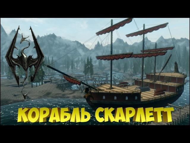Skyrim Mods - Корабль Скарлетт