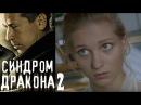Синдром дракона - Серия 2 русский детектив HD