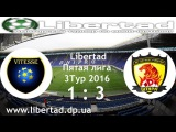 наша самая печальная игра (5лига 3Тур) Штурм 3:1 Vitesse (краткий обзор матча за 10.09.16)