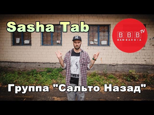 Артист-вокалист группы Сальто Назад Sasha Tab. Интервью на BamBarBia.TV [rap.ua]