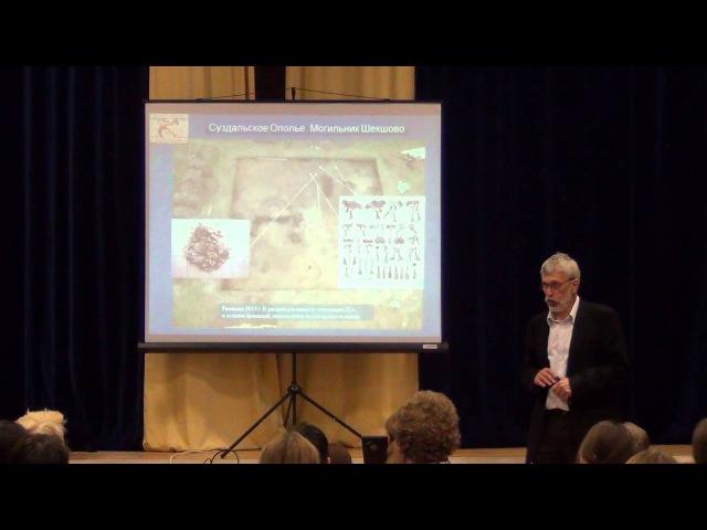 Беседы по археологии. Н.А. Макаров Чем занимаются сегодня археологи в России