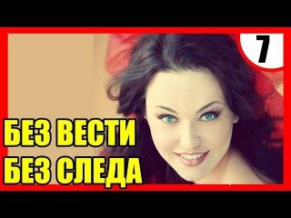 БЕЗ ВЕСТИ Без СЛЕДА 7 серия 2016 русские детективы 2016 russian detectives