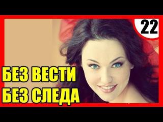 БЕЗ ВЕСТИ Без СЛЕДА 22 серия 2016 русские детективы 2016 novie russkie detektivi