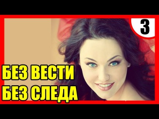 БЕЗ ВЕСТИ Без СЛЕДА 3 серия 2016 русские детективы 2016 russian detective movies 2016
