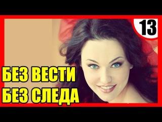 БЕЗ ВЕСТИ Без СЛЕДА 13 серия 2016 русский детектив 2016 russian detective series
