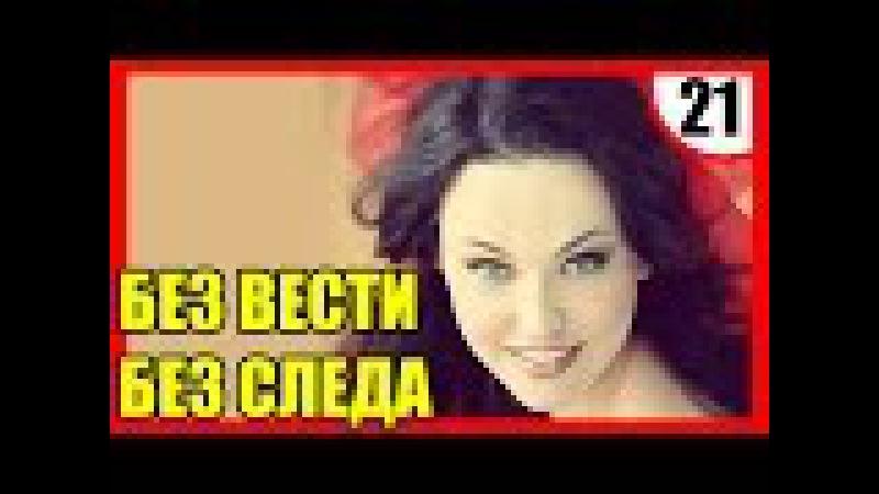 БЕЗ ВЕСТИ Без СЛЕДА 21 серия 2016 русские детективы 2016 russkie detektivi seriali