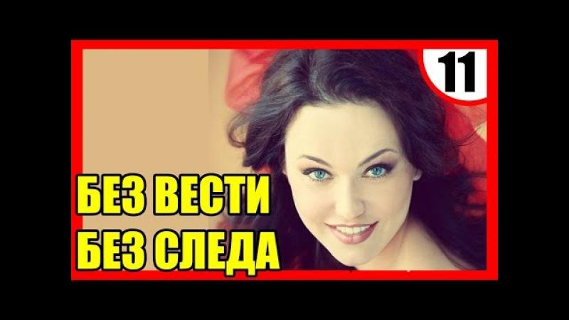 БЕЗ ВЕСТИ Без СЛЕДА 11 серия 2016 русский детектив 2016 russian detective serial