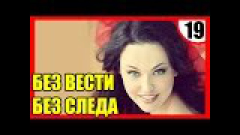 БЕЗ ВЕСТИ Без СЛЕДА 19 серия 2016 русские детективы 2016 russkie detektivi seriali 2016
