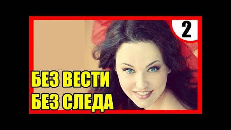 БЕЗ ВЕСТИ Без СЛЕДА 2 серия 2016 русские детективы 2016 russian detective