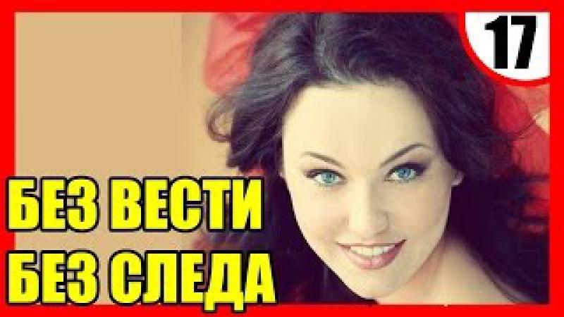 БЕЗ ВЕСТИ Без СЛЕДА 17 серия 2016 русские детективы 2016 russkiy detektiv