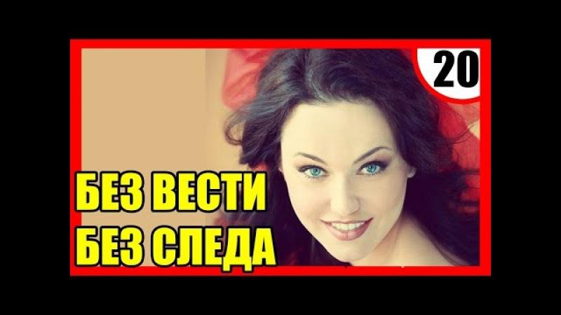 БЕЗ ВЕСТИ Без СЛЕДА 20 серия 2016 русские детективы 2016 russkie detektivi filmi