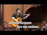 Евгений Бачурин