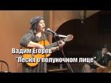 Вадим Егоров,