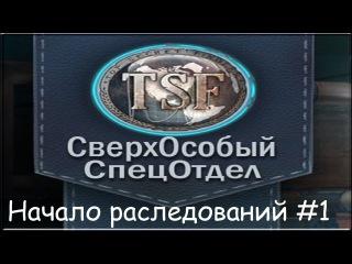 СверхОсобый СпецОтдел НАЧАЛО расследование 1