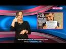 МИР ГЛУХИХ Как я оформлял ИПРА На жестовом языке с субтитрами