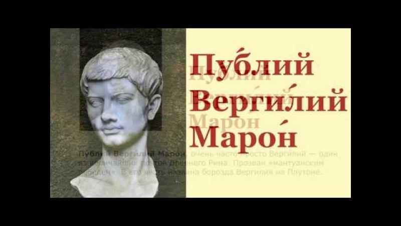Публий Вергилий Марон / Publius Vergilius Maro