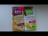 Шоколад Eco Botanica light с ванилью и Eco Botanica с имберем(без сахара)