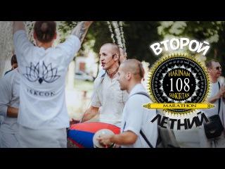 Второй -108- Летний - Пир отношений в Кременчуге (13 Июля 2016)