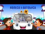 Колеса у автобуса крутятся  Песенка автобуса  Детские песни  Wheels On The Bus  in Russian