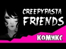 Creepypasta friends (комикс Creepypasta)