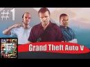 Прохождение Grand Theft Auto V GTA 5 — Часть 1 Франклин и Ламар