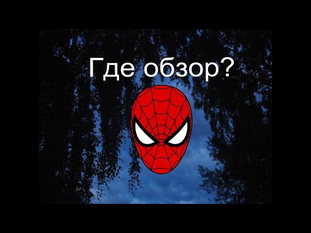 АНОНС ПАУЧЬЕГО ОБЗОРА